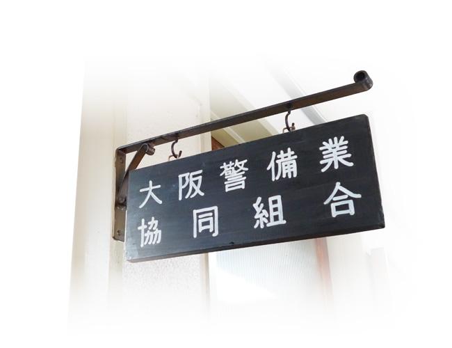 写真:大阪警備業協同組合