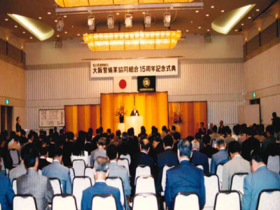 写真:創立15周年記念式典・祝賀会