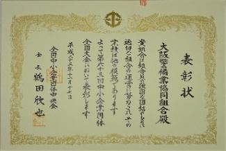 写真:全国中小企業団体中央会会長賞の表彰状