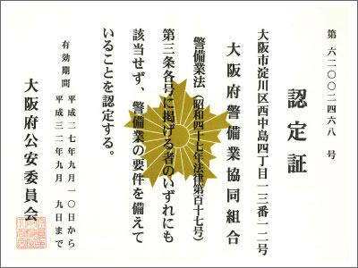 写真:大阪府公安委員会認定証