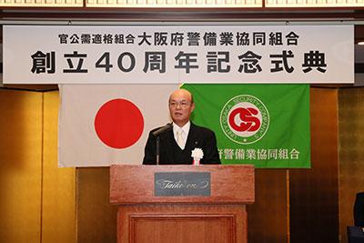 写真:創立40周年記念・式典