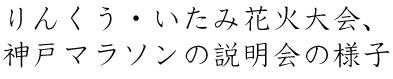 りんくう・いたみ花火大会、神戸マラソンの説明会の様子
